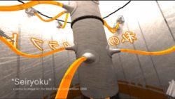 inque-seiryoku.jpg